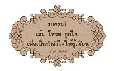 http://cdn-tunwalai.obapi.io/files/member/35884/2061719385-member.jpg