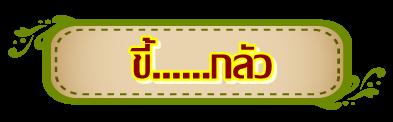 http://cdn-tunwalai.obapi.io/files/member/48132/1455306036-member.jpg