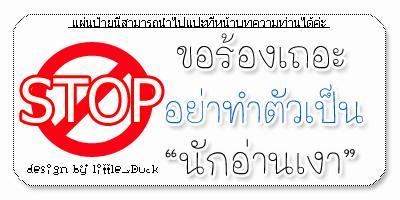 http://cdn-tunwalai.obapi.io/files/member/595733/1393159462-member.jpg