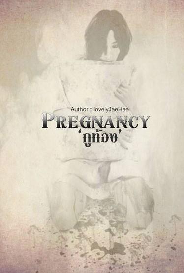 Pregnancy'กูท้อง